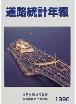 道路統計年報 1998年版
