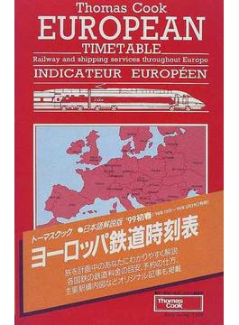 トーマスクック・ヨーロッパ鉄道時刻表 '99初春版