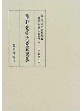 真福寺善本叢刊 10 記録部 3 熊野金峯大峯縁起集