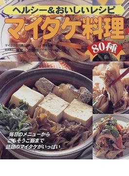 マイタケ料理80種 ヘルシー&おいしいレシピ 話題のマイタケのヘルシーメニュー