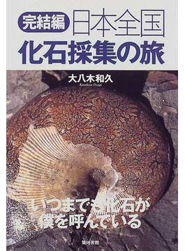 日本全国化石採集の旅 完結編