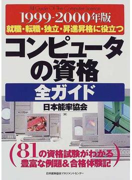 コンピュータの資格全ガイド 1999−2000年版
