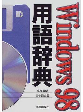 Windows98用語辞典
