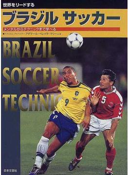 ブラジルサッカー 世界をリードする メンタルからテクニックまで学べる