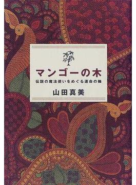 マンゴーの木 伝説の魔法使いをめぐる運命の輪
