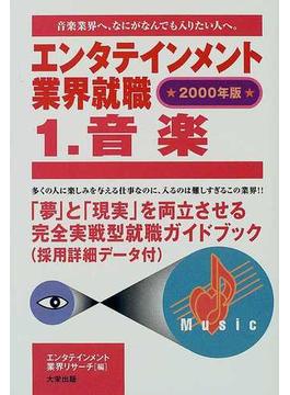 音楽 2000年版