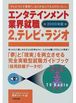 テレビ・ラジオ 2000年版