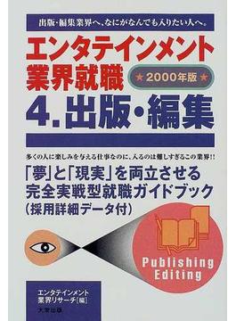 出版・編集 2000年版