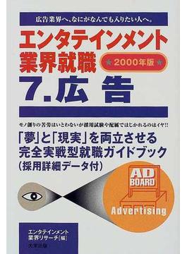 広告 2000年版