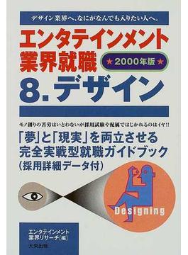 デザイン 2000年版