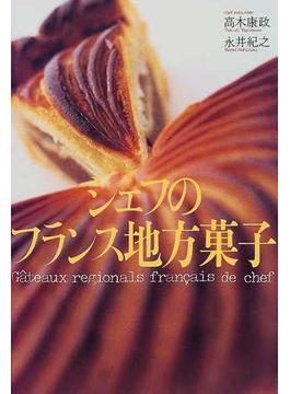 シェフのフランス地方菓子