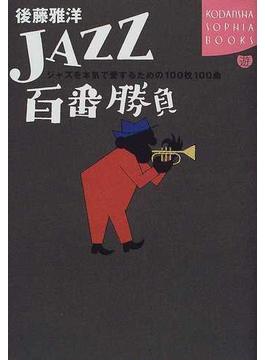 JAZZ百番勝負 ジャズを本気で愛するための100枚100曲