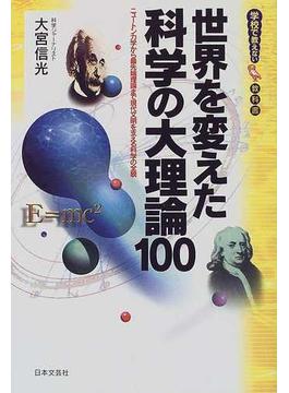 世界を変えた科学の大理論100 ニュートン力学から最先端理論まで現代文明を支える科学の全貌