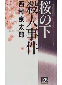 桜の下殺人事件(FUTABA NOVELS(フタバノベルズ))