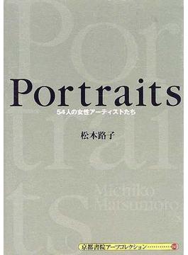 Portraits 54人の女性アーティストたち