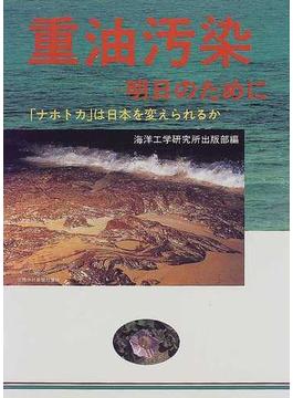 重油汚染・明日のために 「ナホトカ」は日本を変えられるか