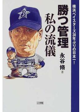 勝つ管理私の流儀 横浜ベイスターズ38年ぶりの日本一!