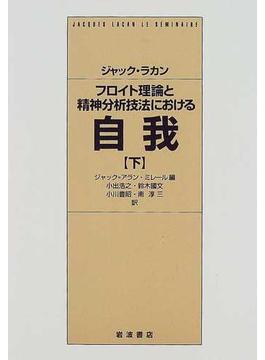フロイト理論と精神分析技法における自我 1954−1955 下