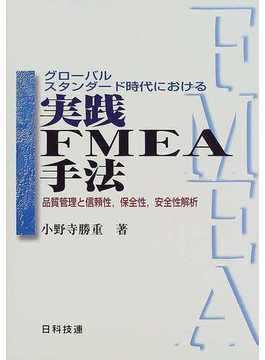 グローバルスタンダード時代における実践FMEA手法 品質管理と信頼性,保全性,安全性解析