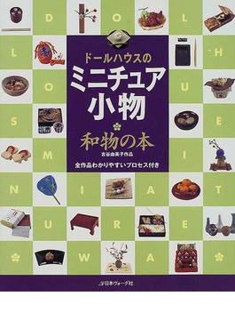 ドールハウスのミニチュア小物 和物の本