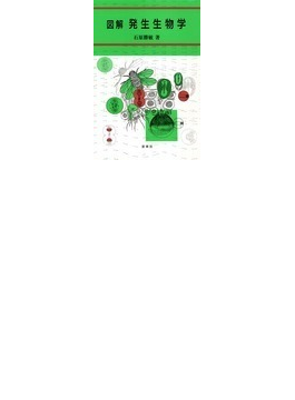 図解発生生物学