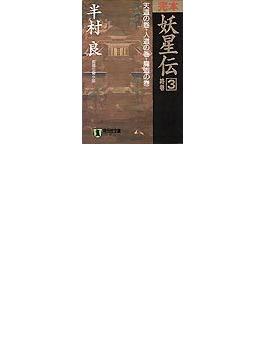 完本妖星伝 3終巻 天道の巻・人道の巻・魔道の巻(祥伝社文庫)