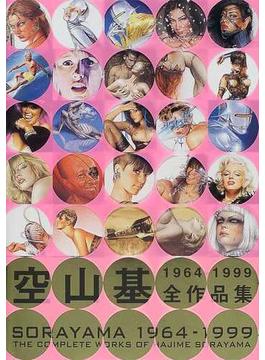 Sorayama 1964−1999 The complete works of Hajime Sorayama