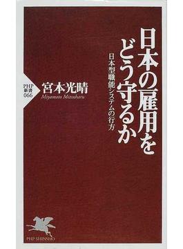 日本の雇用をどう守るか 日本型職能システムの行方(PHP新書)
