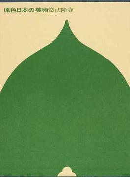 原色日本の美術 改訂第3版 2 法隆寺