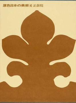 原色日本の美術 改訂第3版 4 正倉院