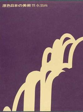 原色日本の美術 改訂第3版 11 水墨画