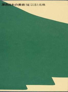 原色日本の美術 改訂第3版 14 宗達と光琳