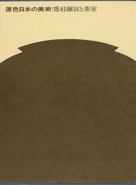 原色日本の美術 改訂第3版 15 桂離宮と茶室