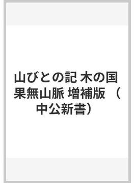 山びとの記 木の国 果無山脈 増補版(中公新書)