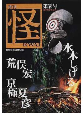 季刊怪 第零号(カドカワムック)