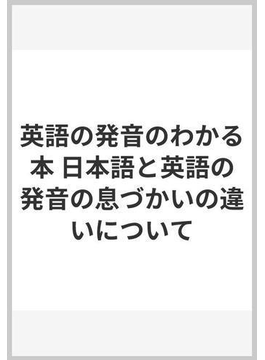 英語の発音のわかる本 日本語と英語の発音の息づかいの違いについて