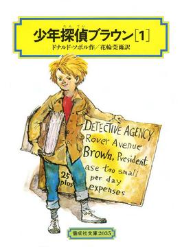 少年探偵ブラウン 1(偕成社文庫)