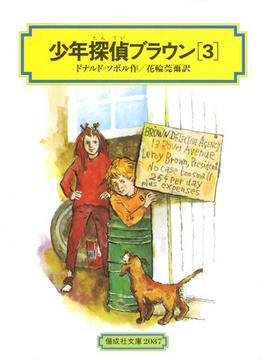 少年探偵ブラウン 3(偕成社文庫)