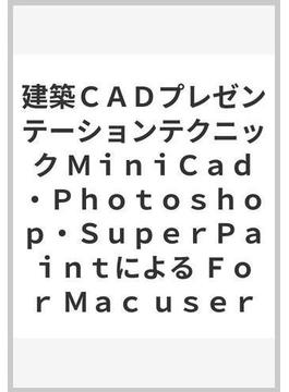 建築CADプレゼンテーションテクニック MiniCad・Photoshop・SuperPaintによる For Mac user