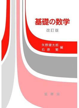 基礎の数学 改訂版