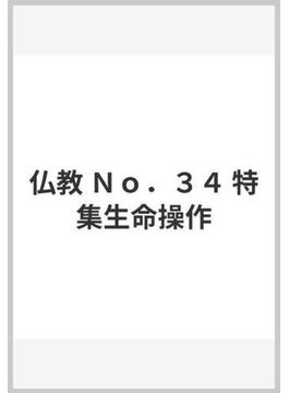 仏教 No.34 特集生命操作