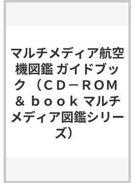 マルチメディア航空機図鑑 ガイドブック
