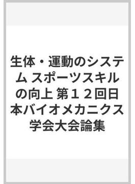 生体・運動のシステム スポーツスキルの向上 第12回日本バイオメカニクス学会大会論集