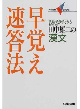 田中雄二の漢文早覚え速答法 試験で点がとれる