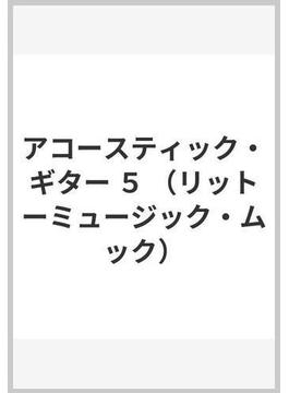 アコースティック・ギター 5