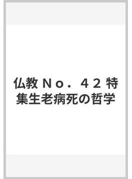 仏教 No.42 特集生老病死の哲学