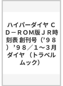 ハイパーダイヤ CD−ROM版JR時刻表 創刊号('98) '98/1〜3月ダイヤ