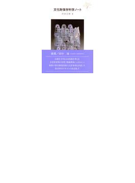 文化財保存科学ノート
