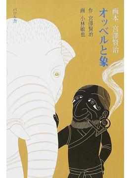オッベルと象