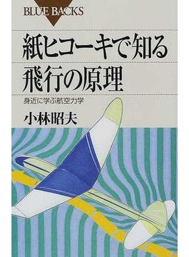 紙ヒコーキで知る飛行の原理 身近に学ぶ航空力学(ブルー・バックス)